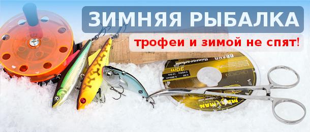 Зимние товары