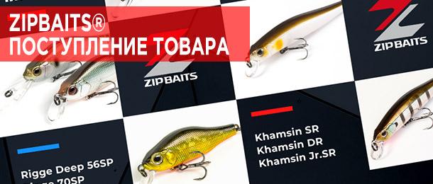 16-03-2021 | ZIPBAITS® Поставка воблеров!