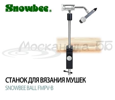 Snowbee станок для вязания мушек Snowbee Ball официальный сайт ооо