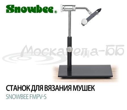 Snowbee станок для вязания мушек Snowbee официальный сайт ооо